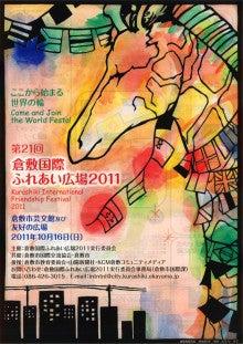 $倉敷国際ふれあい広場2011-チラシ