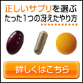 オーダーメイド 【 ドクターあいサプリメント 】 大野カズミのブログ-バナー3