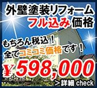 立川 昭島 日野 国立 リフォーム  新築  自然素材リフォーム