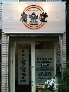 青山 外苑前 肩の整骨院 院長大竹のブログ