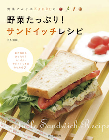 野菜ソムリエ KAORU  ★ベジフルブログ★-yasaisando