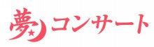 $勝手に歌謡ベストテン【KAT-TEN】-夢コンサートバナー