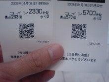 パチンコ・スロット解析データで月収52万円稼いでいる現役パチプロブログ