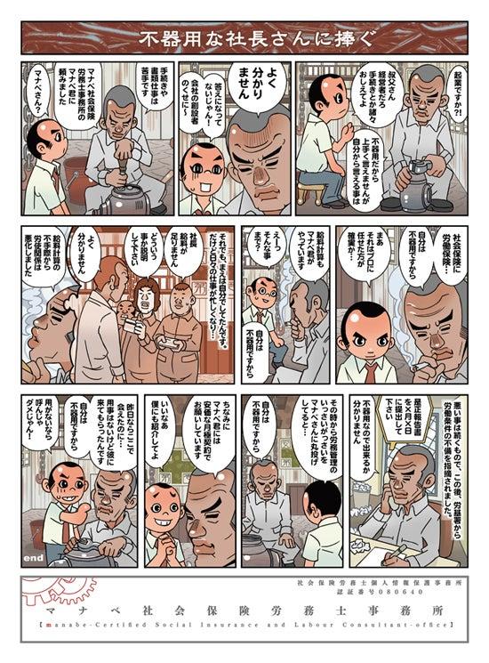 $shimoshima-officemanabe