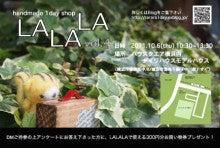 Smile*Bear ハンドメイド日記帳-LALALA vol.4