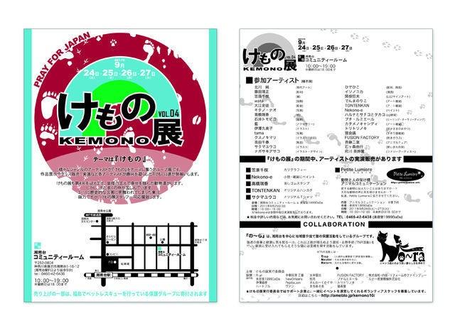 けもの展ブログ-第四回けもの展PR