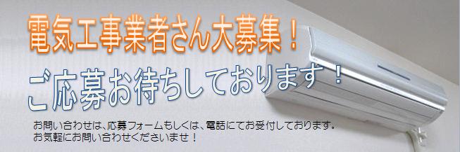 $エアコン工事?Diary from ENZYME in 名古屋-電気工事協力業者さん募集