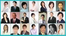 リーダー研修ならお任せ!CF公認カンファリスト(R)トレーナー 会議活用術『沖本るり子』