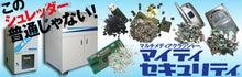 さんらいとの冒険(晃立工業オフィシャルブログ)-マルチメディアクラッシャー
