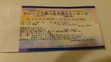 レディースファッション通販情報-セレッソ大阪