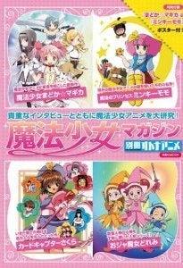 $オトナアニメ編集部のブログ-魔法少女
