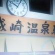 西日本横断旅行②