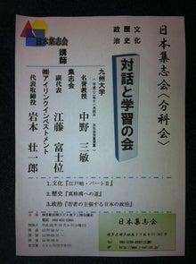 岩本壮一郎の「鳴かぬなら鳴かせてみせようホトトギス」-講演