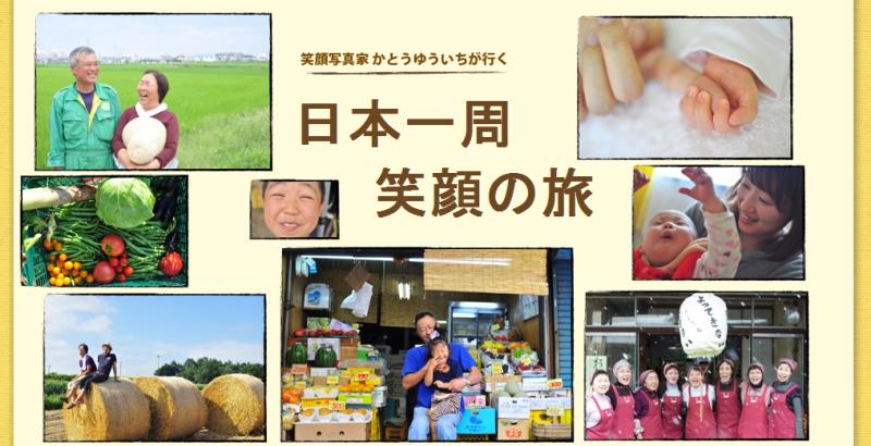 $笑顔写真家  かとうゆういち日本一周   笑顔の旅。