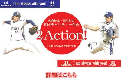 $朝倉健太・浅尾拓也オフィシャルブログ「2Action!」Powered by Ameba
