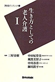 独りよがりの迷走日記Inショーノサト