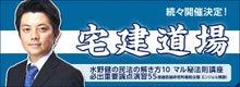 水野健の宅建・合格魂!養成ブログ-水野道場