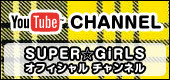 $SUPER☆GiRLS Youtubeオフィシャルサイト
