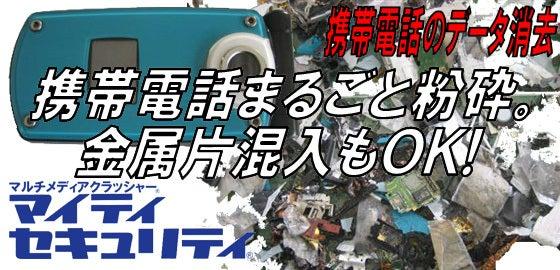 さんらいとの冒険(晃立工業オフィシャルブログ)-携帯電話の粉砕(物理破壊)