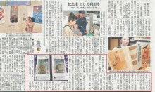 $正賀流のブログ-中日新聞