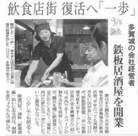 仙石線 多賀城駅から車で5分、桜木飲食店街を抜けてすぐ!あつあつ鉄板のにぎわい居酒屋 一歩