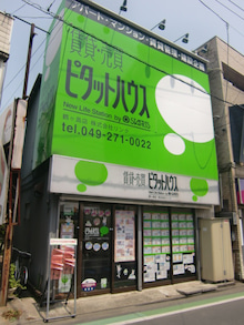 ピタットハウス鶴ヶ島店★ブログ