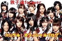 敦子魂forever
