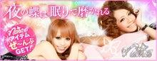 $((愛澤沙羅blog))-nana 枕 愛澤沙羅