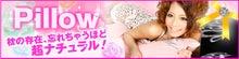 $七瀬つかさオフィシャルブログ「つんのぶっちゃけばんぼーブログ」Powered by Ameba-nana 枕 七瀬つかさ