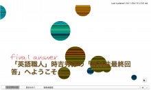 $『英語職人』時吉秀弥の英文法 最終回答!