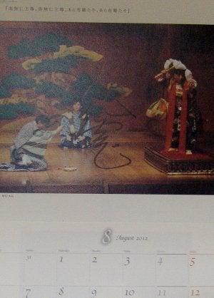 $今日子の観劇日記-カレンダー