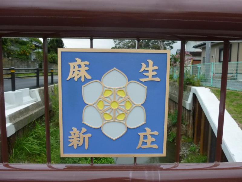 茨城県 行方市商工会 (なめがたししょうこうかい)-P1090948