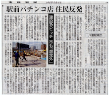 八潮の良好な住環境を考える会のブログ-9/16産経新聞