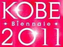 KOBE Biennale 2011  CIRCUS    A.T.I.
