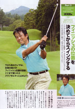100切りゴルフ予備校~ゴルフスクールでは教えてくれない、海老名発!アメブロ100切りゴルフ練習法-web_00030.jpg
