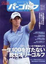 $100切りゴルフ予備校~ゴルフスクールでは教えてくれない、海老名発!アメブロ100切りゴルフ練習法-web_00010.jpg