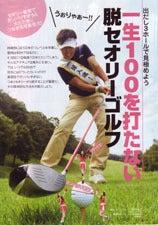 100切りゴルフ予備校~ゴルフスクールでは教えてくれない、海老名発!アメブロ100切りゴルフ練習法-web_00020.jpg