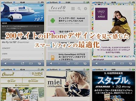 iPhoneデザインボックス