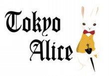 $カズミンオフィシャルブログ「Kazumin in Wonderland」Powered by Ameba-Tokyo Alice