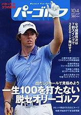 $100切りゴルフ予備校~ゴルフスクールでは教えてくれない、アメブロ100切りゴルフ練習法-週刊パーゴルフ