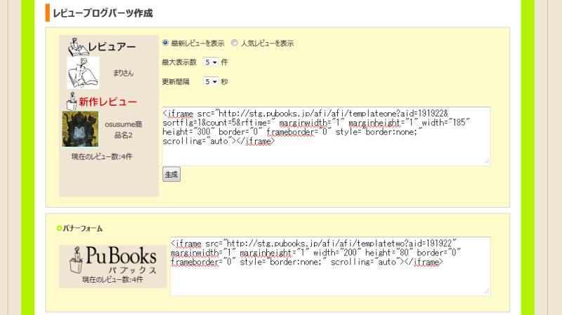 Pubooks(パブックス)事務局のブログ