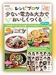 fellowの美味しい物大好き-節電レシピ本