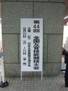 $中屋敷左官工業(株)-競技大会3