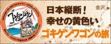 日本縦断!! 幸せの黄色いゴキゲンワゴンの旅