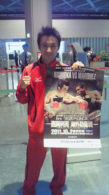 西岡利晃オフィシャルブログ「WBC super bantam weight Champion」Powered by Ameba-201109220007000.jpg