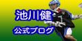 $ラクロス日本代表 藤平智大 Official BLOG-池川健BLOG