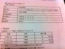 $果樹園ブギウギ-福島 阿部果樹園 洋ナシの検査
