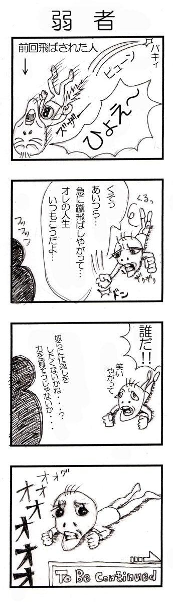 4コマ漫画BLOG 漫漫(ママン)-弱者