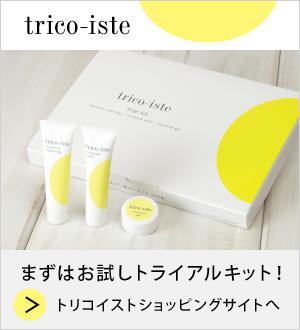 trico-isteオンラインショップ
