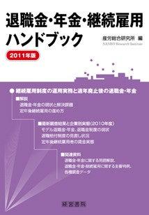 永田町の経営支援型社労士 金山のブログ!-自転車通勤